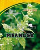 Фильтр-пакеты Мелисса трава