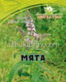 Фильтр-пакеты Мята трава