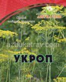 Фильтр-пакеты Укроп плоды
